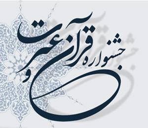 جزئیات برگزاری سیزدهمین جشنواره قرآن و عترت